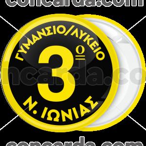 Σχολική κονκάρδα κίτρινο μαύρο