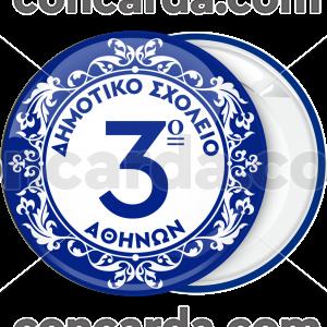 Σχολική κονκάρδα λευκή vintage κορνίζα με αριθμό