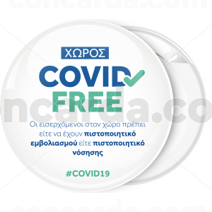 Κονκάρδα χώρος Covid Free λευκή