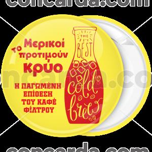 Κονκάρδα cold brew coffee η παγωμένη επίθεση κίτρινη