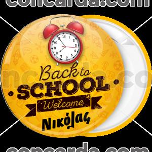 Κονκάρδα back to school clock