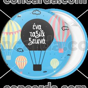 Κονκάρδα Αερόστατο Ready for adventure σιελ