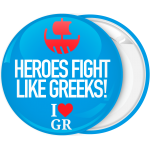 Κονκάρδα Heroes Fight like Greeks