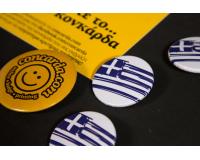 Κονκάρδες Ελληνική σημαία